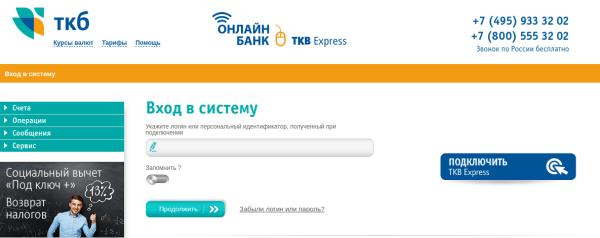 Ткб онлайн банк личный кабинет для физических