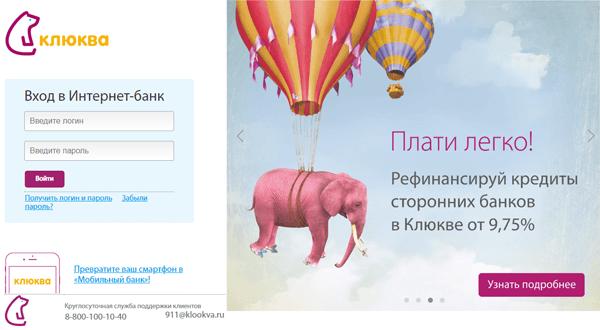 Где оплатить кредит русфинанс банк без комиссии