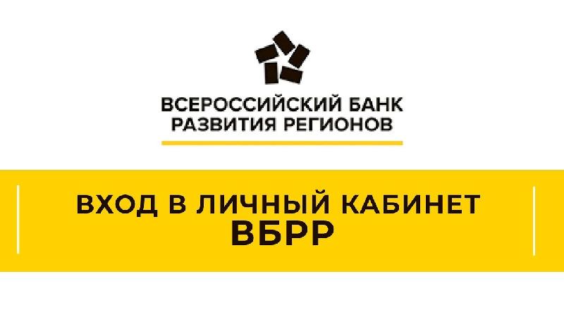 Вход в личный кабинет ВБРР