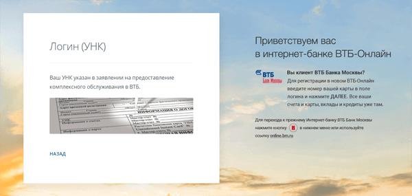 втб банк клиент онлайн старый деньги под залог квартиры в челябинске