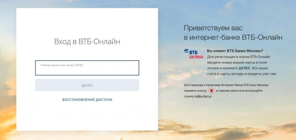 www втб ru банк клиент онлайн