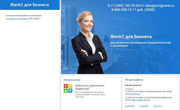 zenit ru банк бизнес онлайн 1с занимает всю оперативную память
