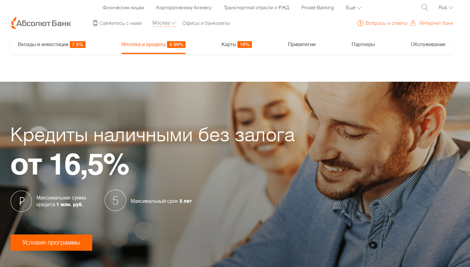 Абсолют Банк — заявка на кредит, рейтинг и отзывы