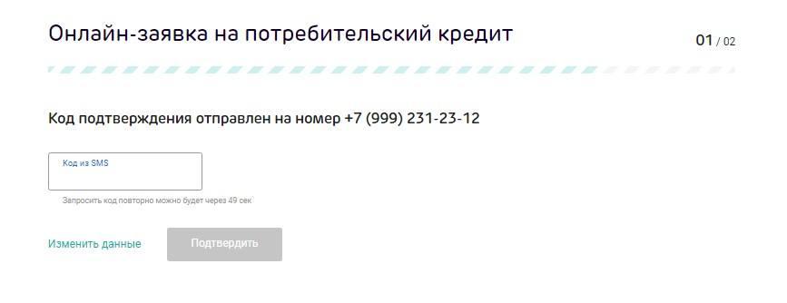 втб онлайн частично досрочное погашение кредита