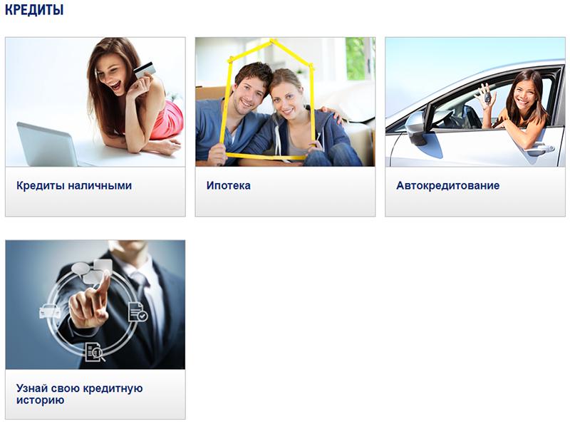 Банк союз подать заявку на кредит онлайн онлайн заявки на кредит владикавказ