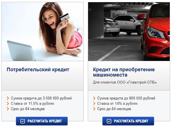 Банк союз подать заявку на кредит онлайн найти куда инвестировать