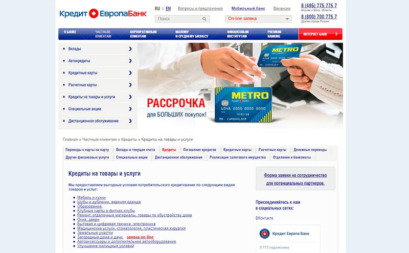 online crediteurope ru оплатить кредит