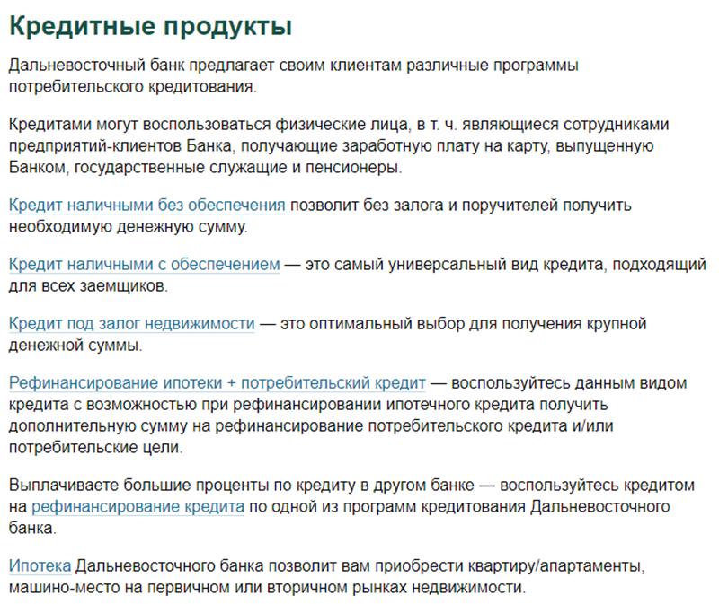 Дальневосточный банк кредит онлайн где взять кредиты в варфейс