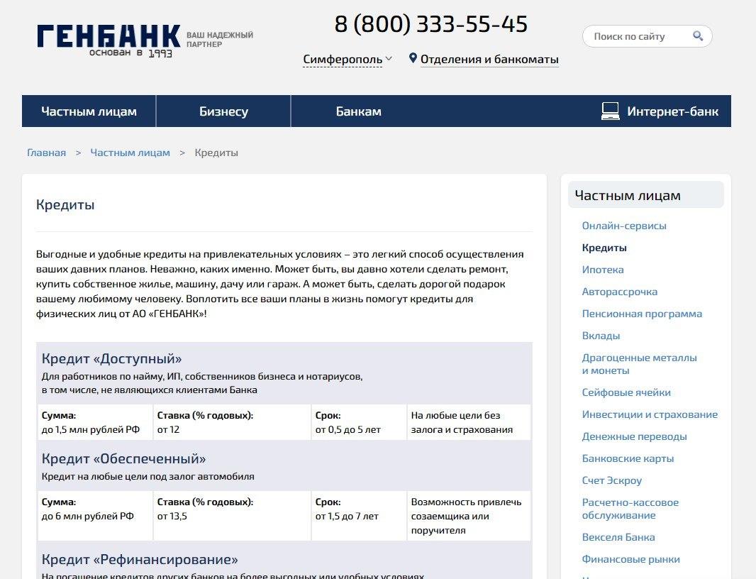 Взять кредит генбанк как решиться взять кредит
