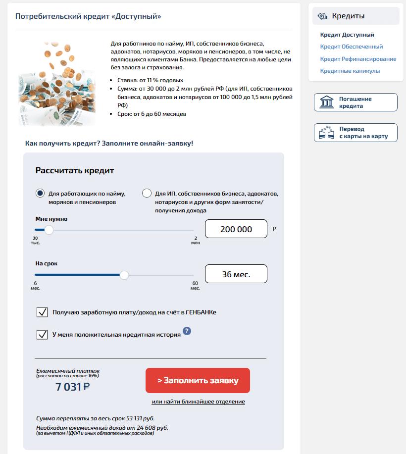 Онлайн заявка кредита генбанка в крыму днс онлайн кредит ульяновск
