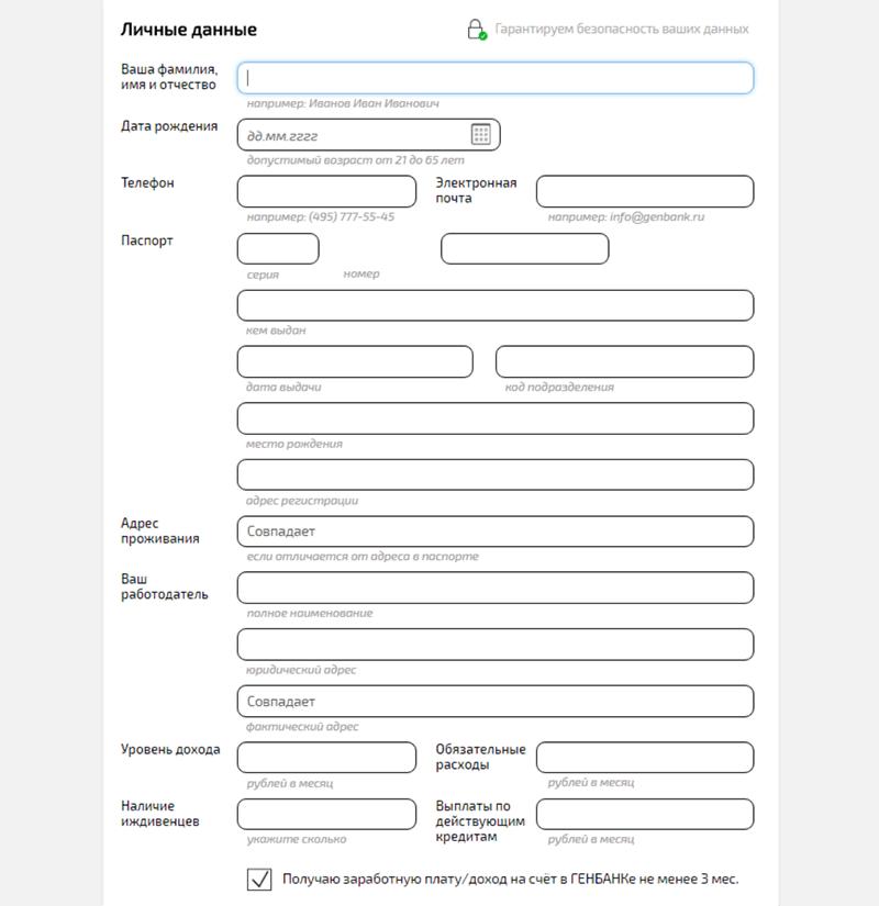Онлайн заявка кредита генбанка в крыму что нужно чтоб взять кредит в совкомбанке