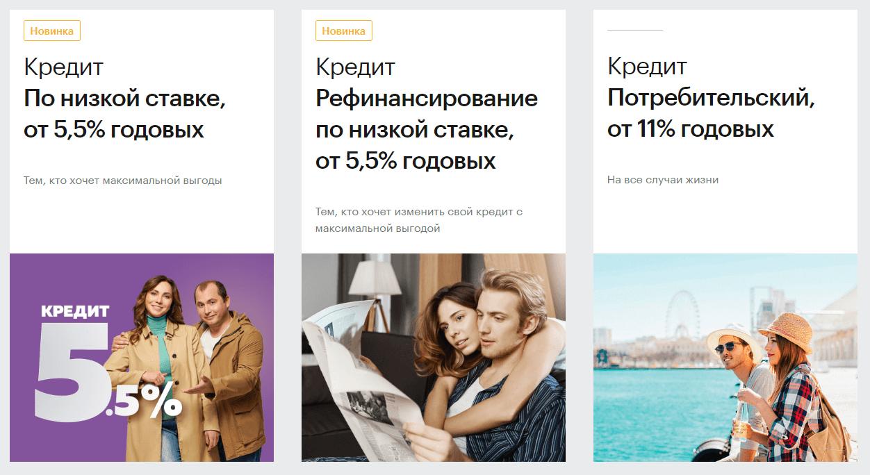 Заявка на кредит в Банк Хлынов