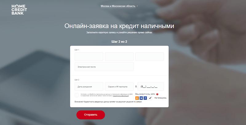 хоум кредит подать заявку на кредит наличными онлайн тюмень