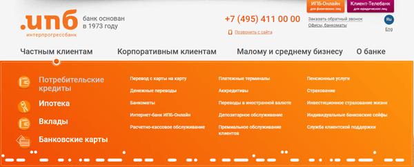 Ипб банк москва официальный сайт
