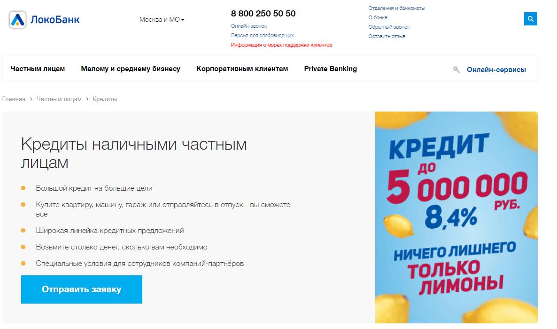 Взять частный займ подать объявление москва