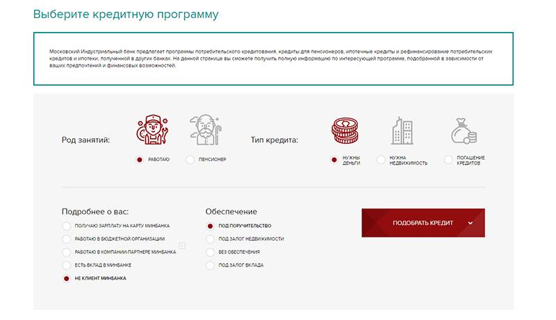Оформить кредит в московском индустриальном банке
