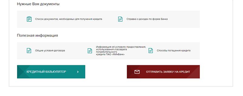 московский кредитный банк проблемы 2020