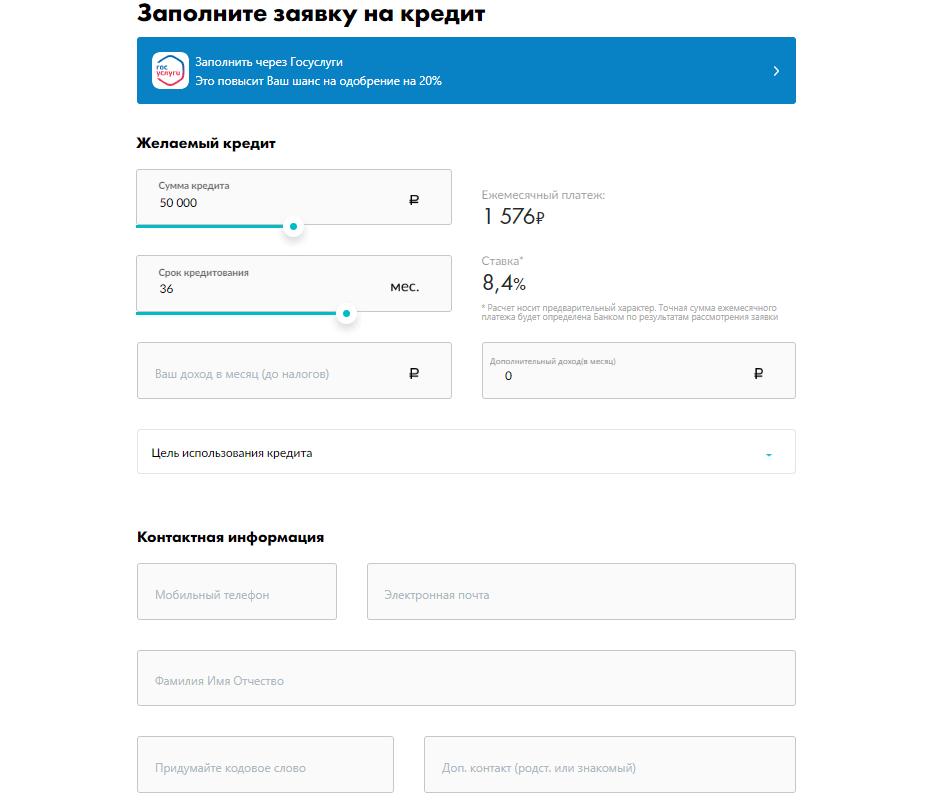 Оформить онлайн заявку на телефон в кредит в мтс