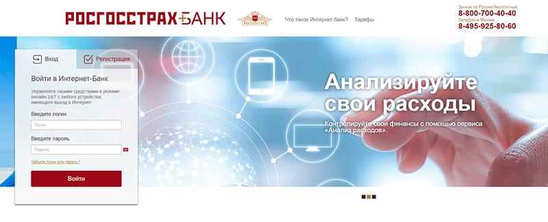 Росгосстрах интернет банк онлайн личный
