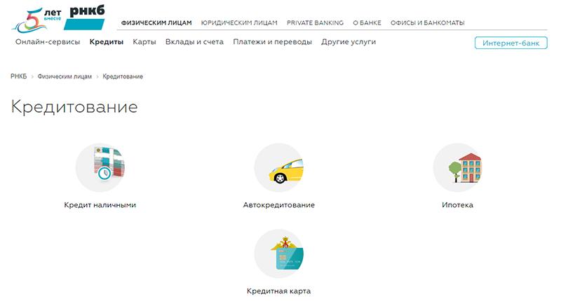 Взять кредит в симферополе в рублях без справки о доходах рнкб