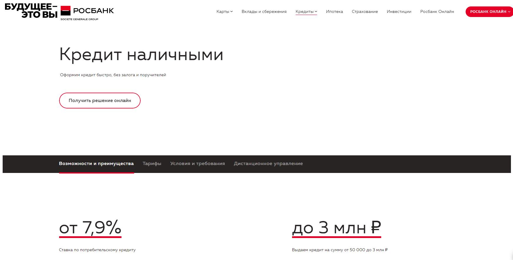 Росбанк онлайн заявка на кредит официальный сайт банк восточный экспресс онлайн заявка на кредит