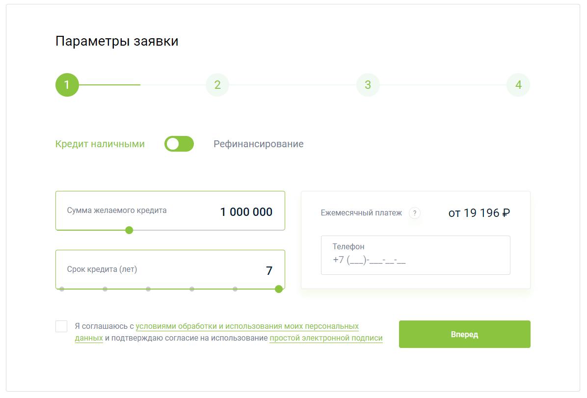 кредиты наличными онлайн заявка официальный сайт