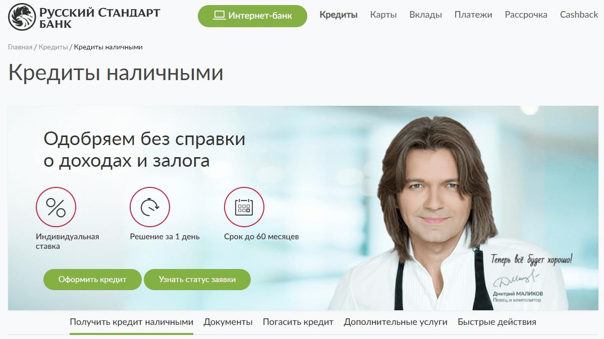 Изображение - Документы, необходимые для получения кредита в банке русский стандарт rsb1