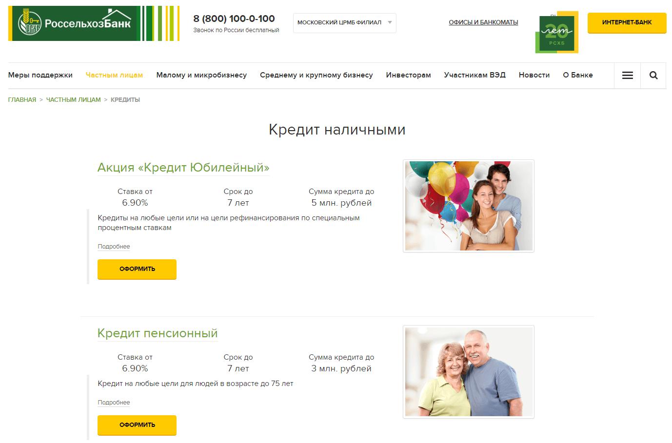 подать заявку на кредит во все банки челябинска онлайн кредитная карта онлайн заявка оформить москва