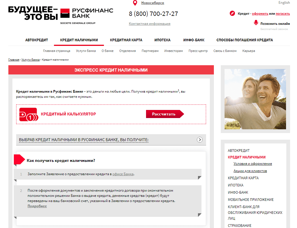 мкб банк бизнес онлайн вход