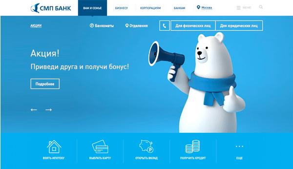 biz smpbank ru банк клиент онлайн берем кредит на квартиру