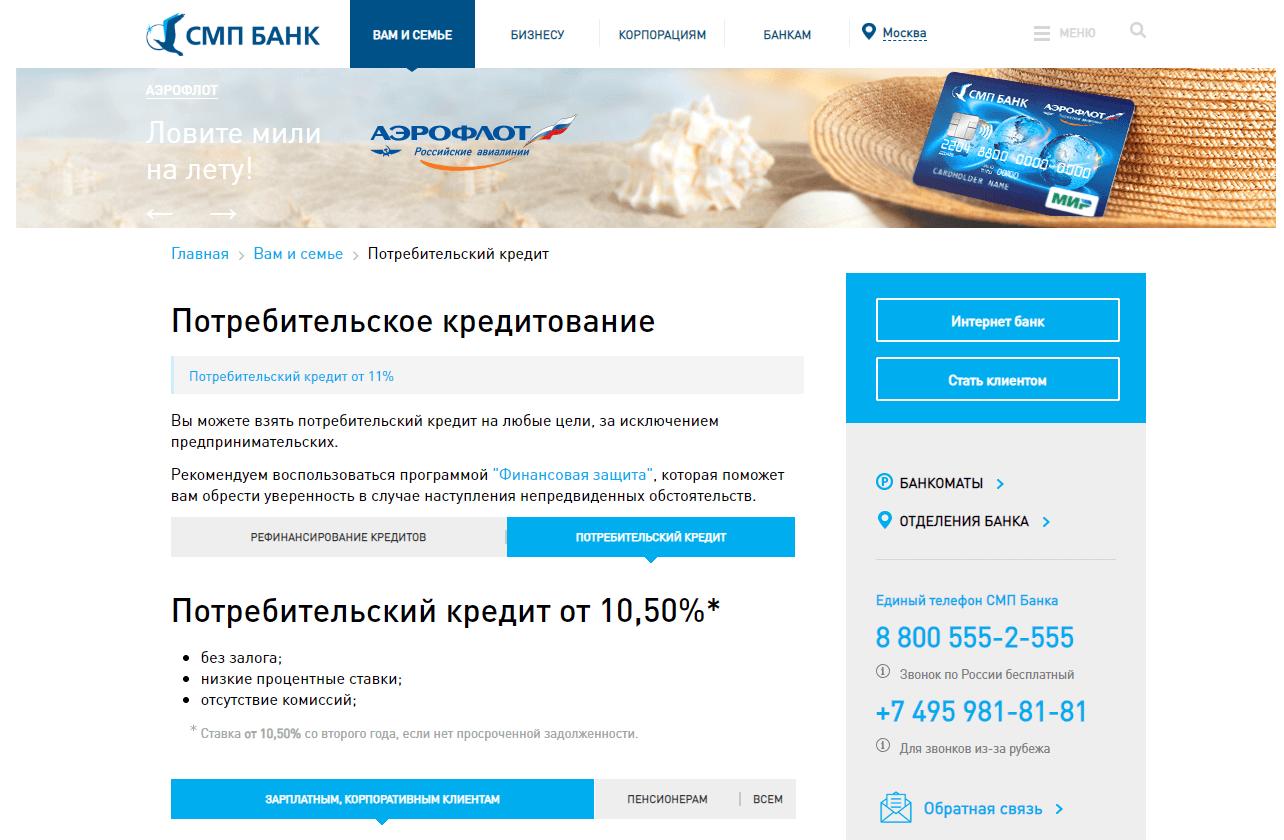 оформление заявки на кредит в СМП Банке