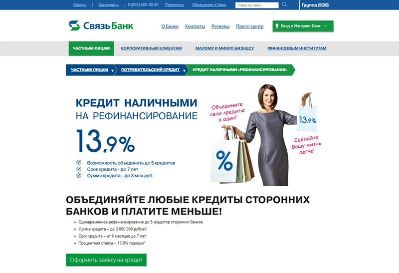 Кредит в связь банке онлайн заявка на кредит сбербанк пенсионный кредит заявка