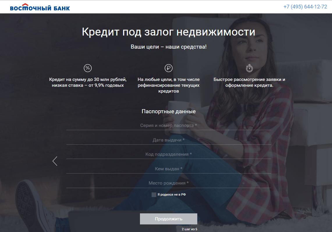 восточный банк челябинск потребительский кредит