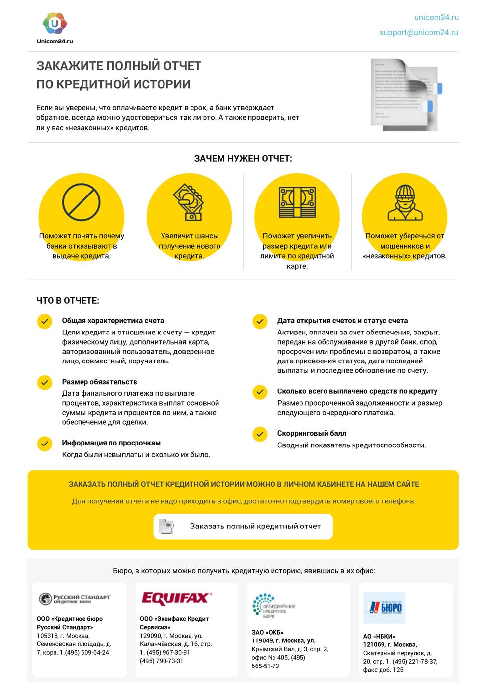 Как узнать кредитную историю по телефону