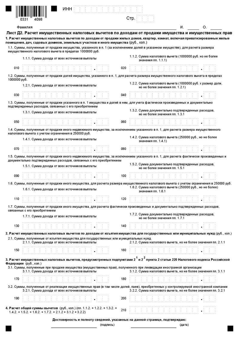 Сроки представления налоговой декларации по налогу на прибыль