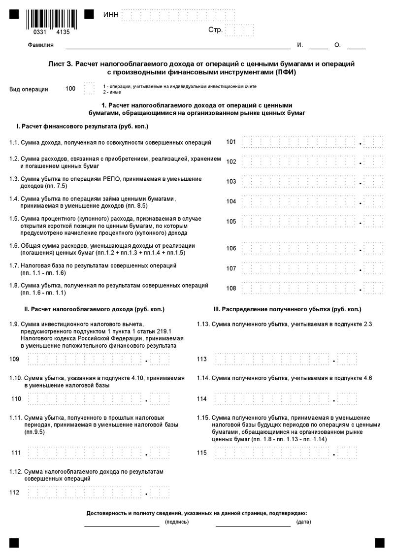 Декларация по ндфл с убытком бухгалтерия онлайн расчет компенсации