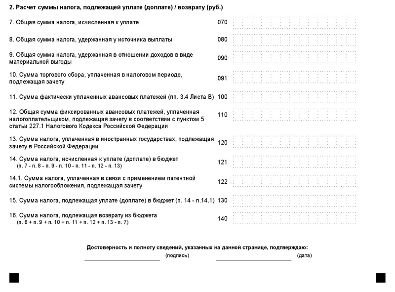 Налоговая декларация 3 ндфл 140 онлайн бухгалтерия тинькофф банк