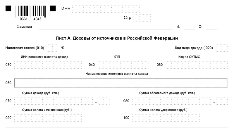код вида дохода по займу онлайн заявка на кредит во все банки томска