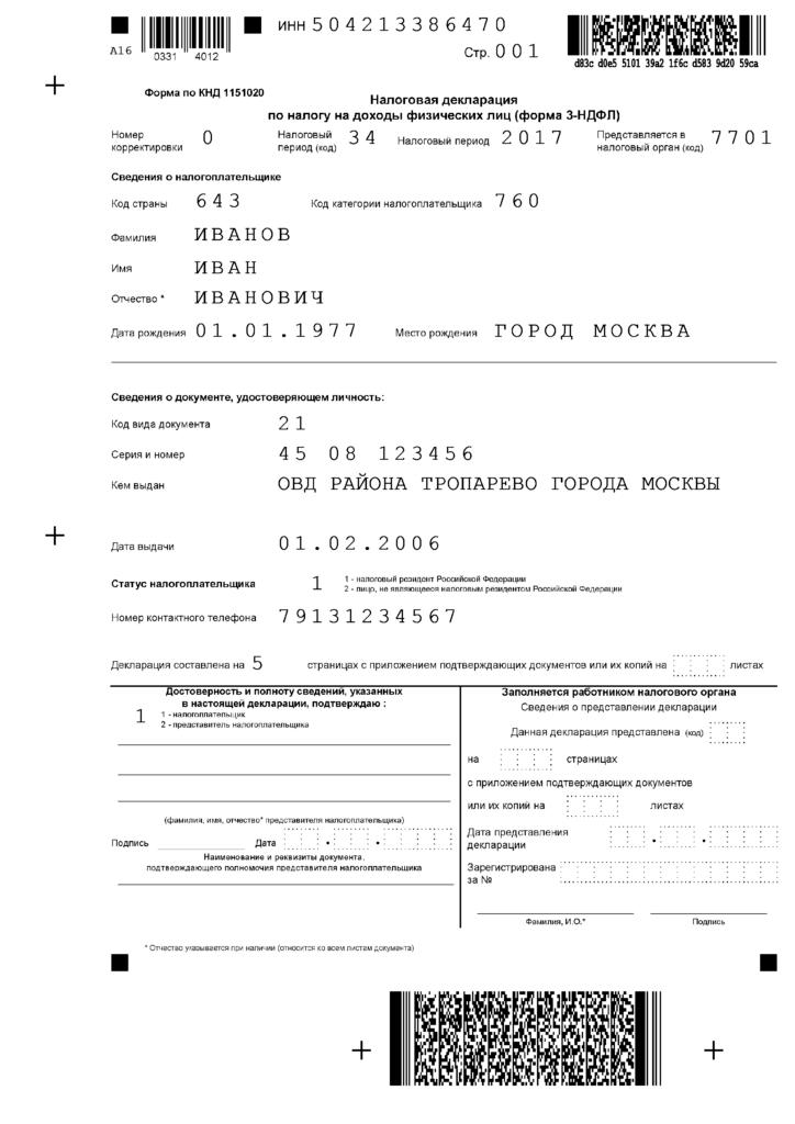 Образец по заполнению 3 ндфл в программе декларация 2019 штрафы за непредоставление декларации 3 ндфл