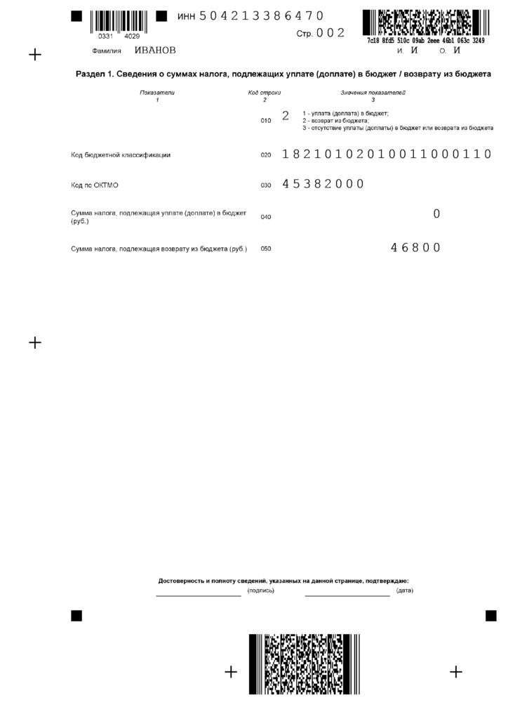 3 ндфл декларация кбк регистрация сотрудников ип в 2019