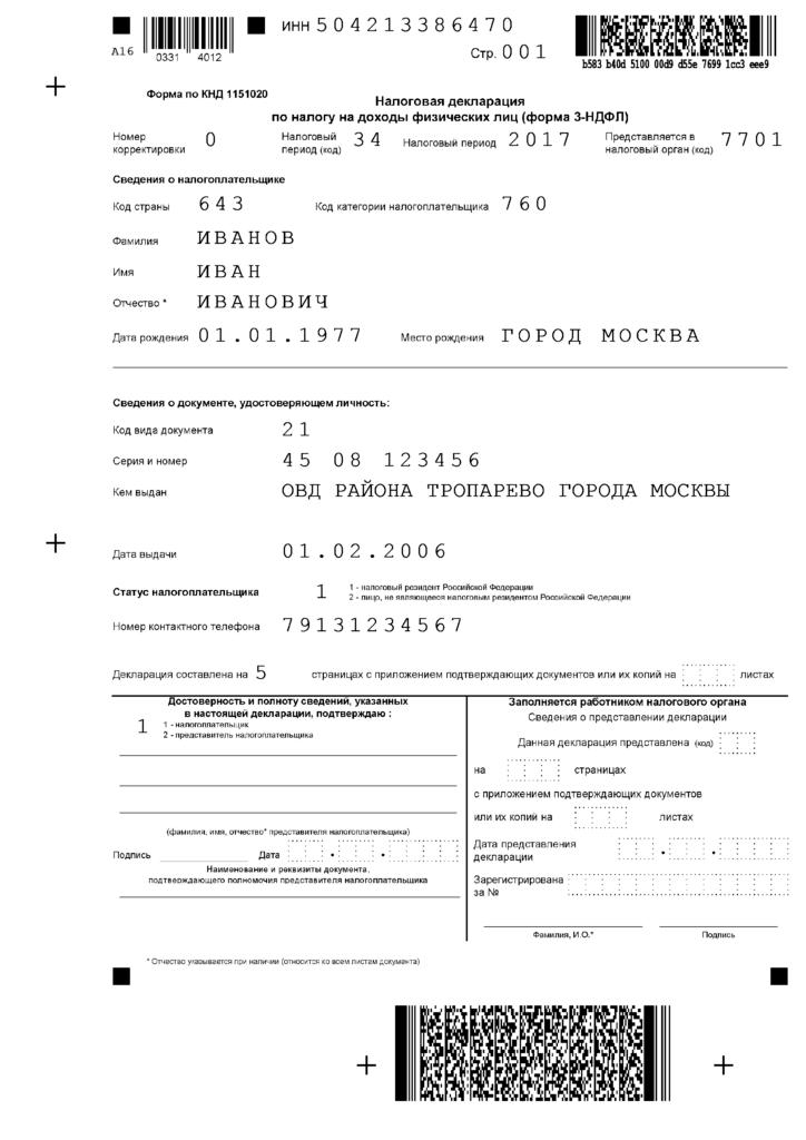 Заполнение декларации 3 ндфл имущественный и социальный вычет декларация 3 ндфл 2019 скачать бланк официальный сайт