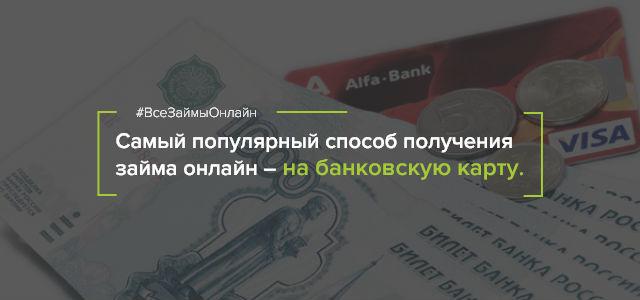 микрозайм карта на дом автосалоны москвы официальные в кредит