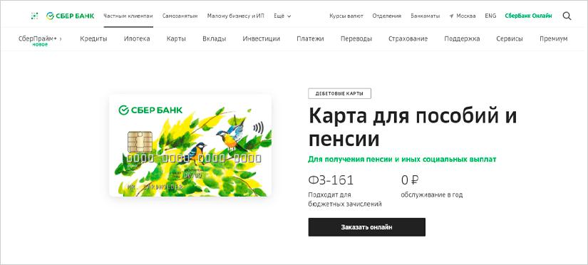 Моментальный кредит на карту через интернет деньги банка перевод услуги салонов мобильной рычаги