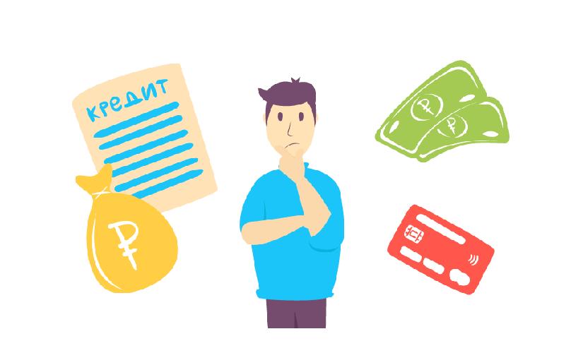 Кредиты и займы различия