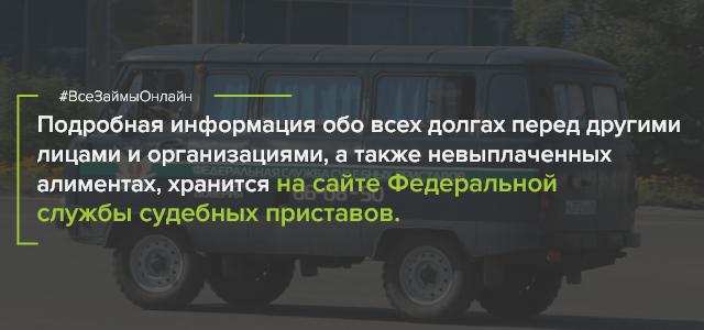 Перед поездкой проверить долги узнать долги у судебных приставов татарстан
