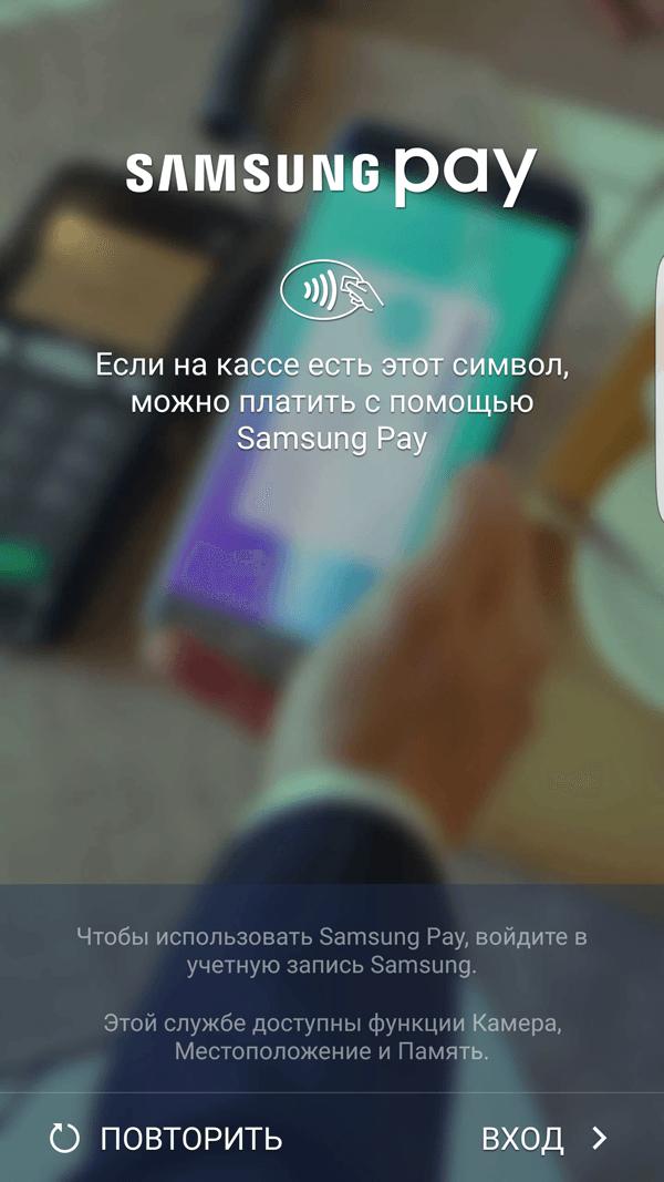 Samsung Pay приложение