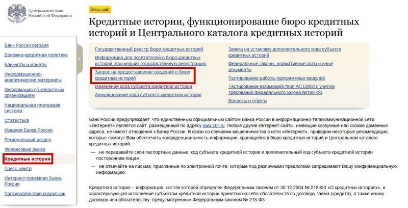 центральный банк россии узнать кредитную историю бесплатно