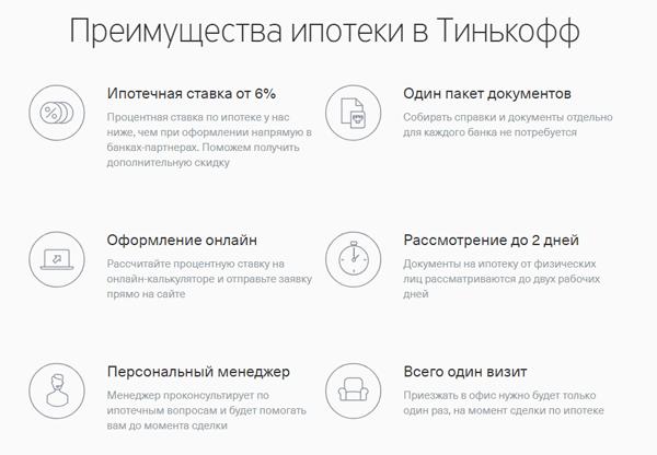Онлайн заявка тинькофф ипотека кредиты онлайн в 100 одобрение с 18 лет