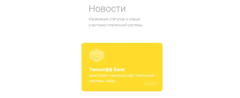 Кредит тинькофф банк отзывы 2020