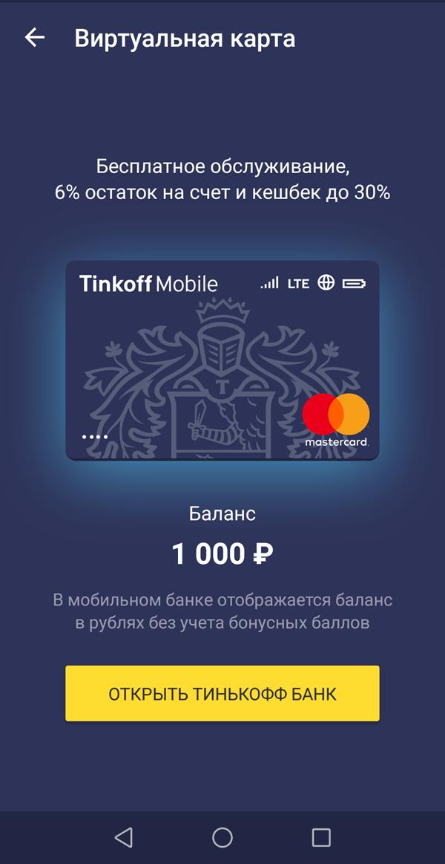 номер телефона тинькофф банк бесплатный кредитный отдел